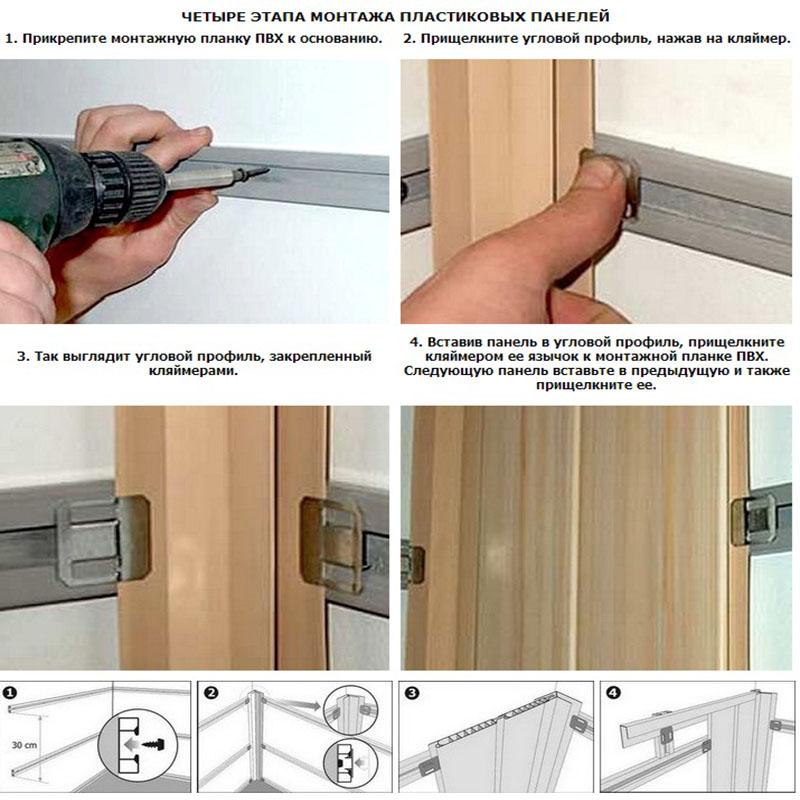 Крепление ПВХ панелей на металлические направляющие.