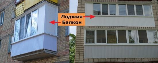 На фото видно, насколько хрупок балкон по сравнению с лоджией