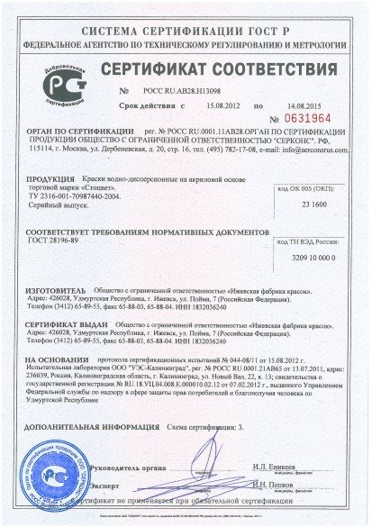 Сертификат соответствия стандарту.