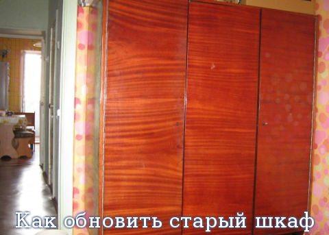 ШКАФ -КУПЕ ИЗ ШИФОНЬЕРА МОДЕЛИСТ -КОНСТРУКТОР