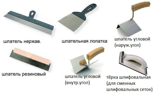 Инструмент для шпатлевания