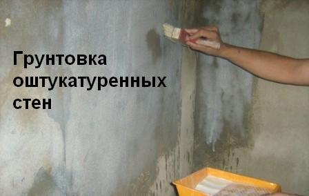 Некоторые мастера рекомендуют производить грунтовку оштукатуренных стен перед шпатлеванием до тех пор, пока поверхность не перестанет впитывать влагу