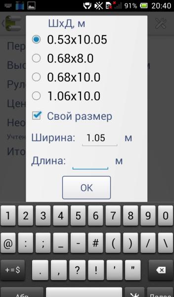Некоторые сайты предлагают онлайн калькулятор расчета рулонов