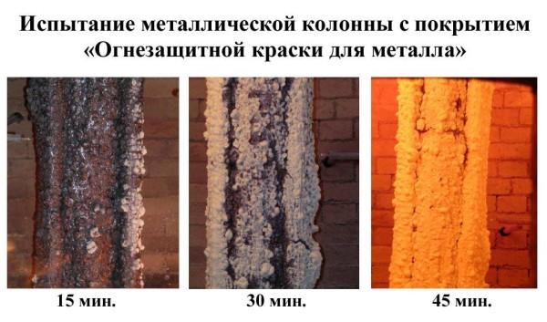 Огнестойкость красок Полистил достигает 45 минут.