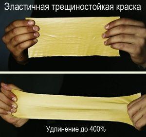 Пример эластичности резиновой краски