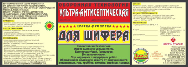 Производимая в Петербурге пропитка на основе органических растворителей и синтетических смол.