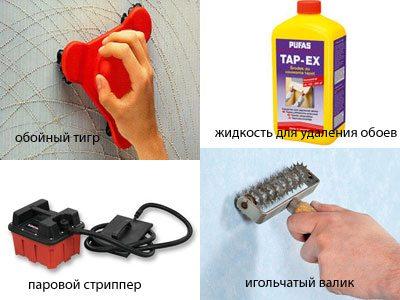 Различные средства для удаления обойного покрытия.