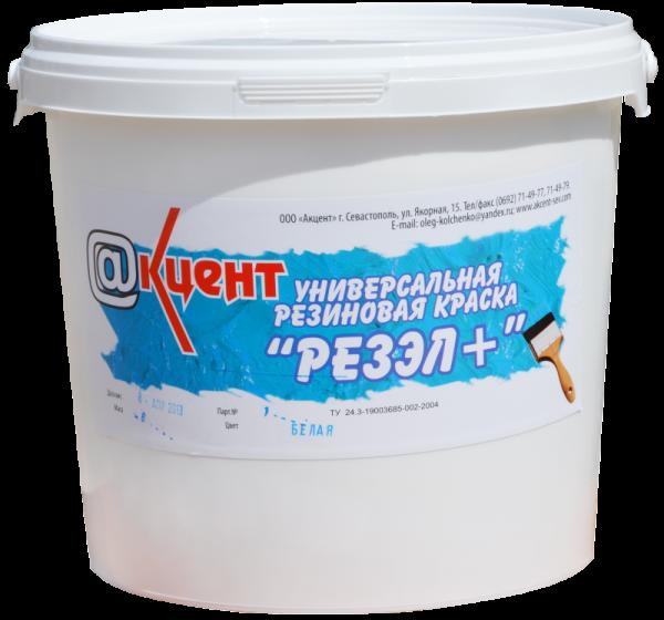 Резиновая краска Резэл+ при высыхании образует матовое белое покрытие. При необходимости она колеруется в любой цвет универсальными водорастворимыми пигментами.