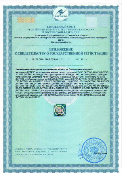 Сертификат на грунтовку XC-010. Приложение
