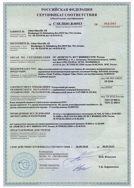 Сертификат соответствия обычно содержит данные и о пожарной безопасности изделия, что предполагает его экологическую чистоту даже при работе в экстремальных условиях