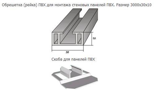 Так выглядит планка для монтажа, отделочные панели для ванной комнаты крепить с ее помощью очень легко и просто